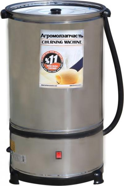 Маслобойка 40 л
